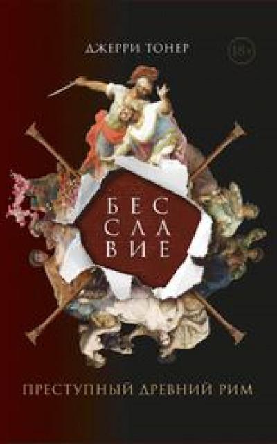 Бесславие: Преступный Древний Рим