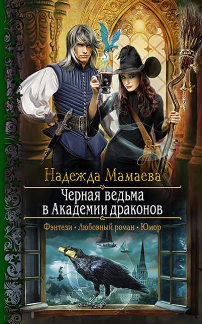 Черная ведьма в Академии драконов
