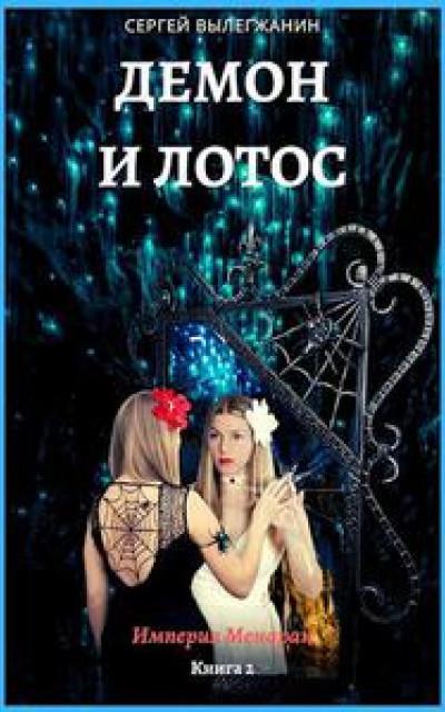 Демон и Лотос