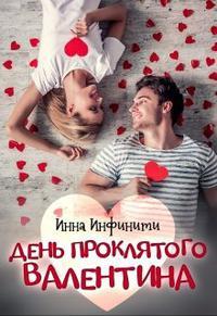 День Проклятого Валентина