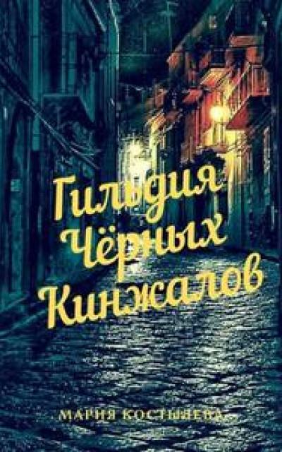 Гильдия Чёрных Кинжалов