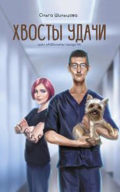 Хвосты удачи. Истории из жизни ветеринарного врача