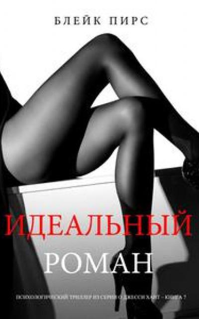 Идеальный роман