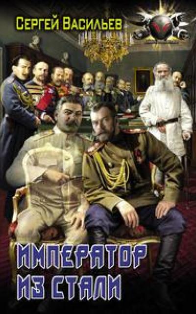 Император из стали: Император и Сталин