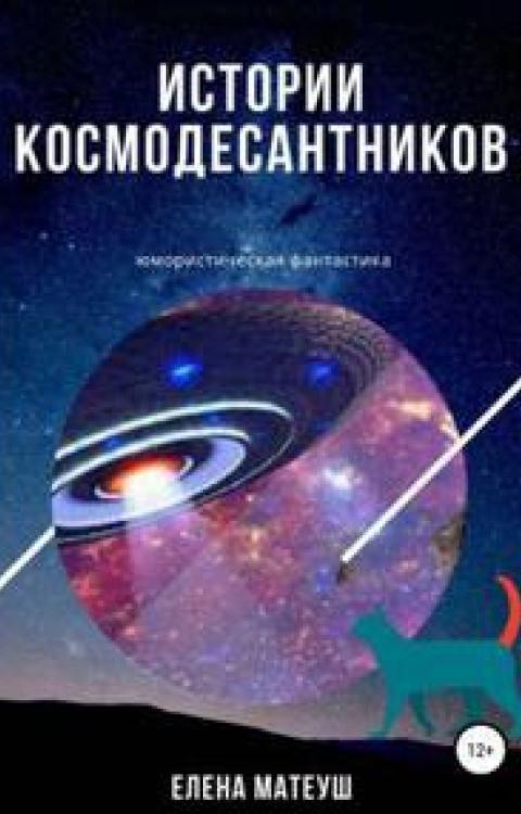 Истории космодесантников