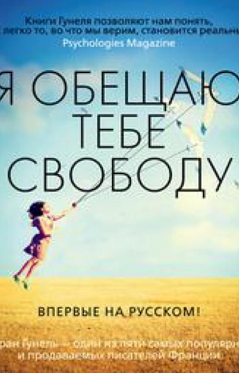Я обещаю тебе свободу