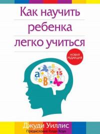Как научить ребенка легко учиться