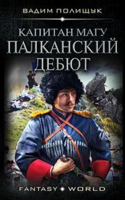 Капитан Магу. Палканский дебют