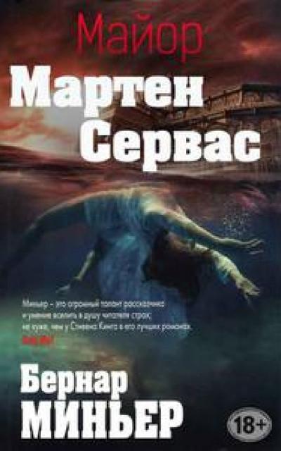 Майор Мартен Сервас. Компиляция. Книги 1-6