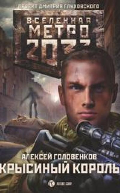 Метро 2033: Крысиный король