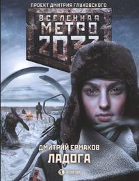 Метро 2033. Ладога