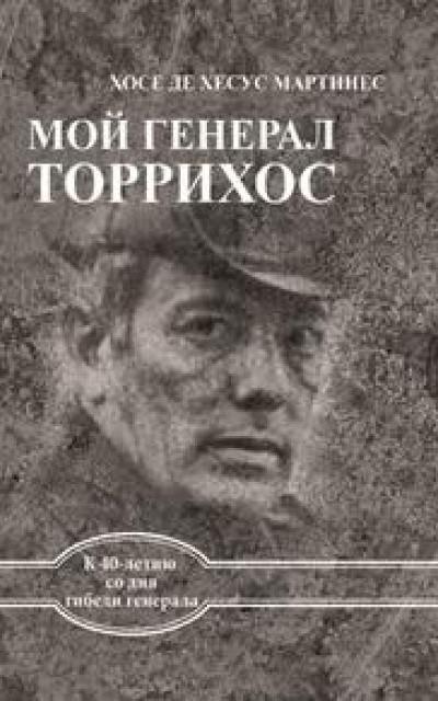 Мой генерал Торрихос