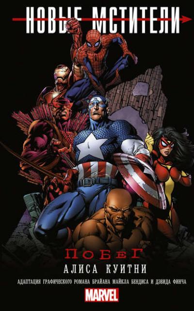Новые Мстители: Побег