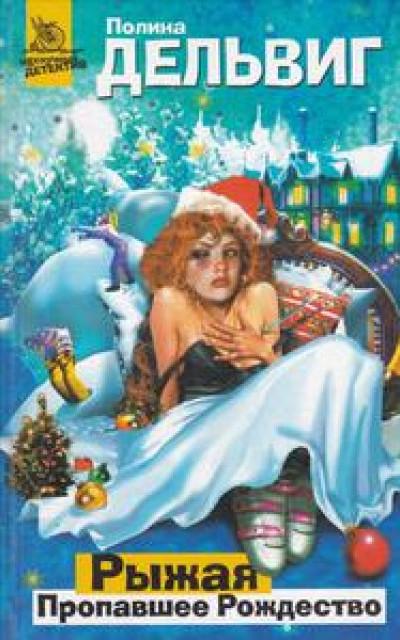 Пропавшее Рождество