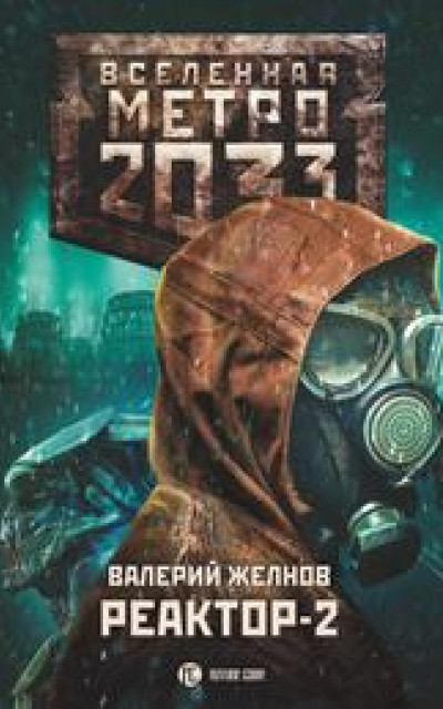 Реактор-2. В круге втором