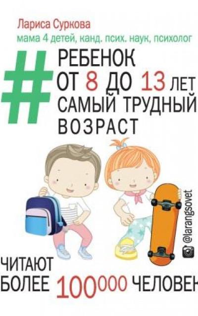 Ребенок от 8 до 13: самый трудный возраст