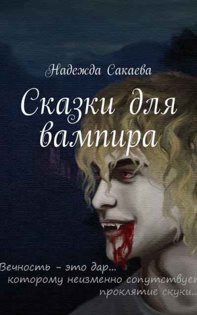 Сказки для вампира