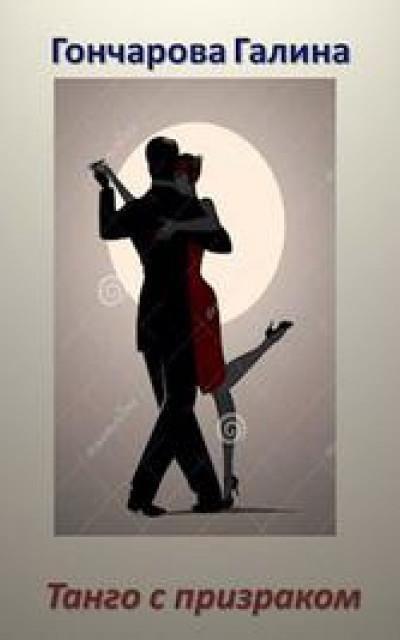 Танго с призраком. Том 1