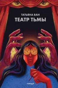 Театр тьмы