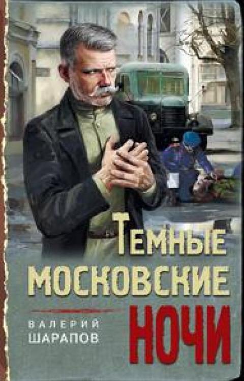 Тёмные московские ночи