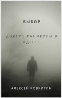 Выбор. Долгие каникулы в Одессе