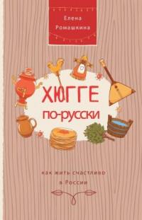 Хюгге по-русски: Как жить счастливо в России