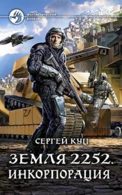 Земля 2252. Инкорпорация