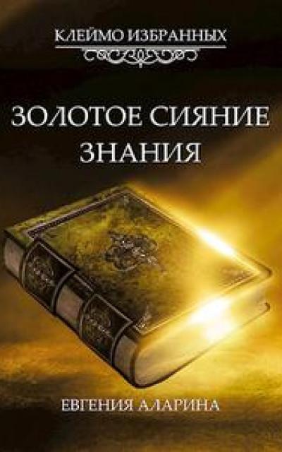Золотое сияние знания